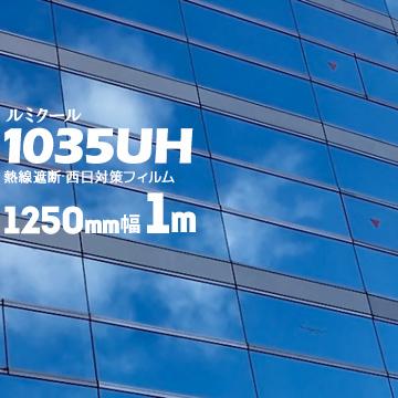 ガラスフィルム ルミクールハーフミラー 【ライトシルバータイプ】1035UH幅 1250mm幅長さ 1m窓ガラス ウィンドーフィルム