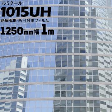 ガラスフィルム ルミクールハーフミラー 【ダークシルバータイプ】1015UH幅 1250mm長さ 1m窓ガラス ウィンドーフィルム