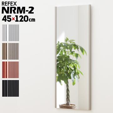 リフェクスミラー 姿見 鏡 ミラー吊式姿見 NRM-245×120cmJ.フロント フィルムミラー refex 日本製