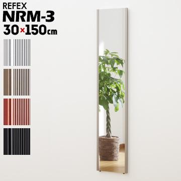 リフェクスミラー 姿見 鏡 ミラースリム姿見 NRM-330×150cmJ.フロント フィルムミラー refex 日本製