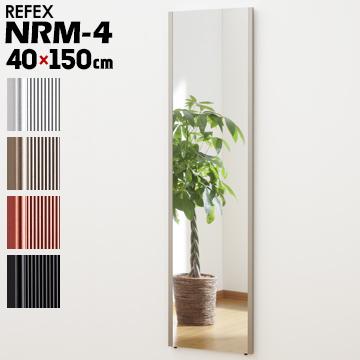 【ポイントUP祭】リフェクスミラー ロング姿見 NRM-4 40×150cm フレームカラー4色 重さ約2.0kg 家庭用軽量姿見 フィルムミラー refex 日本製