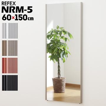 リフェクスミラー 姿見 鏡 ミラービッグ姿見 NRM-560×150cmJ.フロント フィルムミラー refex 日本製