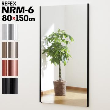 リフェクスミラー 姿見 鏡 ミラージャンボ姿見 NRM-680×150cmJ.フロント フィルムミラー refex 日本製