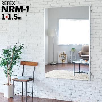 リフェクスミラー ワイド姿見 NRM-1 100×150cm フレーム:シルバー 重さ約3.7kg 家庭用 軽量 鏡 フィルムミラー refex 日本製