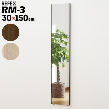 リフェクスミラー エコシート スリム姿見 RM-3-MM/MO 30×150cm 木目調フレーム 重さ約1.8kg 鏡 フィルムミラー refex 日本製