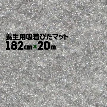 【ポイントUP祭】養生用吸着ぴたマット KRP-305 グレー ロールタイプ 182cm×20m乱 1本 養生シート カーペット 階段 柱 エレベーター 壁 廊下 引越 内装工事 日本製