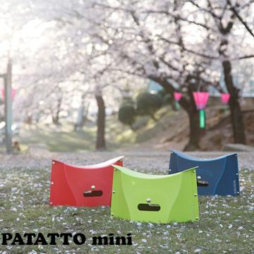【ポイントUP祭】パタットミニ PATATTO mini 30個セット 3色アソート 簡単組み立て 軽量 樹脂 スツール レジャー BBQ お花見