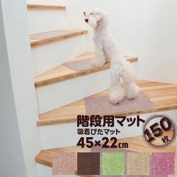 吸着 階段用 ぴたマット 15枚入り 450×220mm 10パック ずれない 階段マット カーペット 吸音 日本製 ピタ