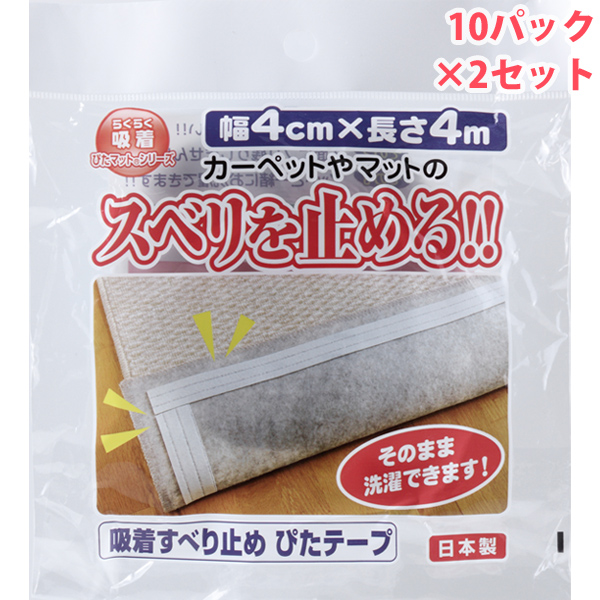 【ポイントUP祭】吸着 すべり止め ぴたテープ SD-404 4cm幅×4m/巻 10巻/2セット ずれない マット止め すべり止め カーペット 洗濯 日本製