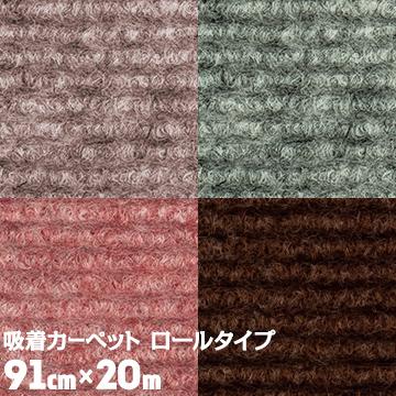吸着カーペット ループ ロールタイプ LPR91cm×15m乱1本ずれない すべり止め ループカーペット 洗濯 消臭 日本製