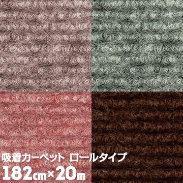 吸着カーペット ループ ロールタイプLPR182cm×15m乱1本ずれない すべり止め ループカーペット 洗濯 消臭 日本製