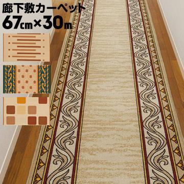 【ポイントUP祭】廊下敷カーペット ロールタイプ 67cm幅×30m 1反 ホール用 絨毯 ロールカーペット