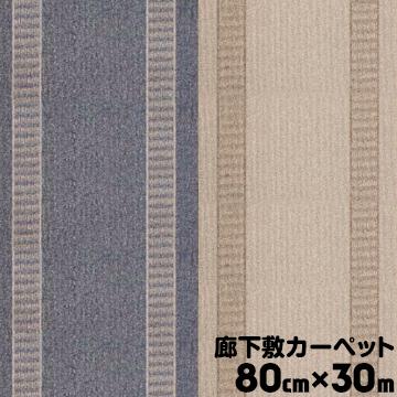 【ポイントUP祭】廊下敷カーペット カジノ ロールタイプ 80cm幅×30m 1反 ホール用 ろうか 絨毯 ロールカーペット すべり止め加工