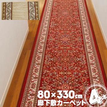 ワタナベ工業 廊下敷カーペットリリアン l サローク80cm×330cm2本入×2セットろうか 絨毯 カットカーペット