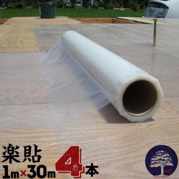 楽貼逆巻 正巻4本1000mm×30m下地合板 防水シート 養生シート 粘着シート 片面 エムエフ MF