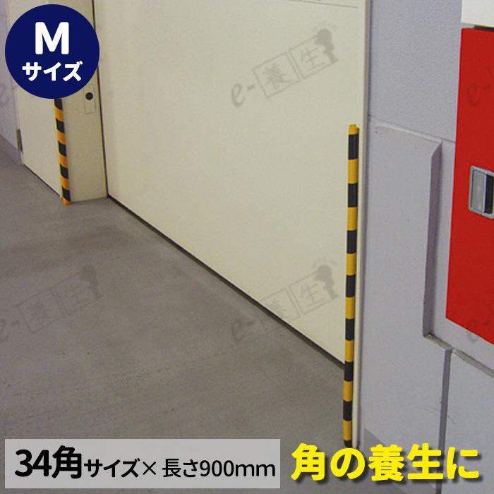 コーナーガード クッション STトラ柄 黄黒(Mサイズ)約:34×34×長さ900×厚み12mm(10本/バラ)両面テープ付き 屋内・屋外