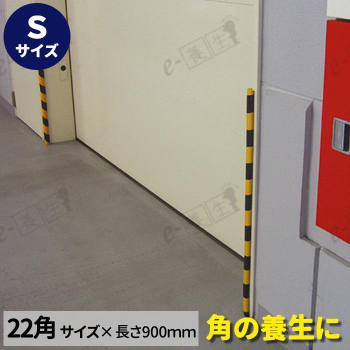 コーナーガード クッション STトラ柄 黄黒(Sサイズ)約:22×22×長さ900×厚み6mm(5本/バラ)両面テープ付き 屋内・屋外