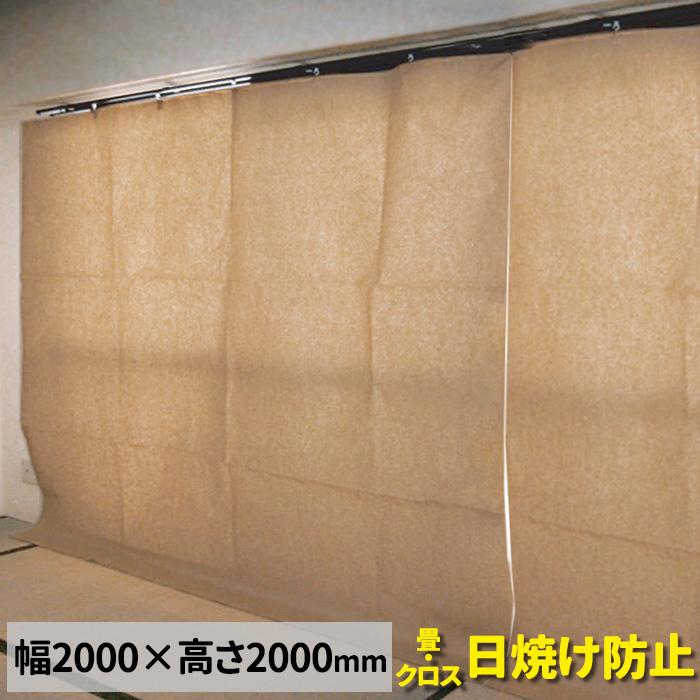 養生カーテン 紙 2000×2000mm(20枚/バラ)日除けクレープカーテン【送料無料】|畳・クロスの日焼け防止 |