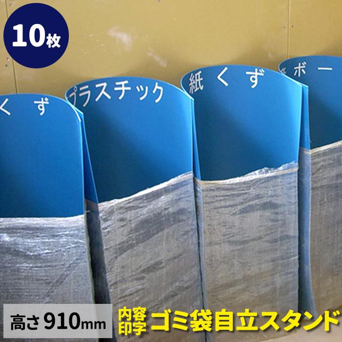ゴミ袋スタンド 自立式ゴミ袋ホルダー(10個)910×910(mm)ポイすて立っちゃん シール印字あり【送料無料】