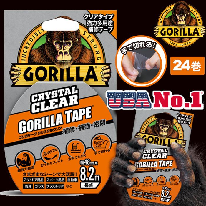 【強力多用途補修テープ】ゴリラテープ クリスタルクリア 幅48mm×長さ8.2m×厚さ0.18mm(24個/1ケース) 【Gorilla】強力防水/全天候型 E-1778-19K(KURE)24巻セット