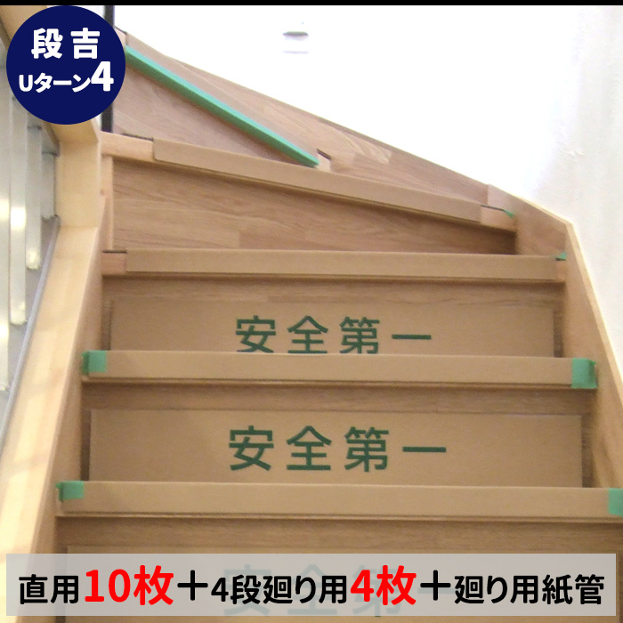 階段養生材(屋内)段吉(直用10枚+4段廻り用4枚/3セット)紙単一階段保護資材【送料無料】