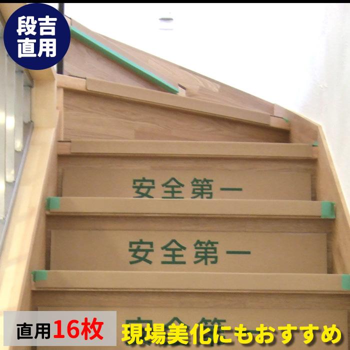 階段養生材(屋内)段吉(直用16枚入/3セット)紙単一階段保護資材【送料無料】