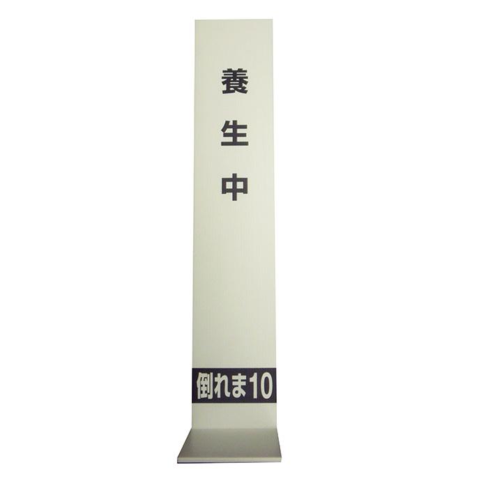 壁養生スタンド 倒れま10 養生中印刷品(10枚/セット)養生ストッパー|壁養生材固定【送料無料】