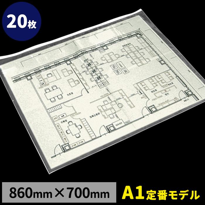 図面ケース A1角型 (20枚) 両面クリア ファスナー付き|ポスターケース|ポスターカバー  0.25mm厚×860mm×700mm