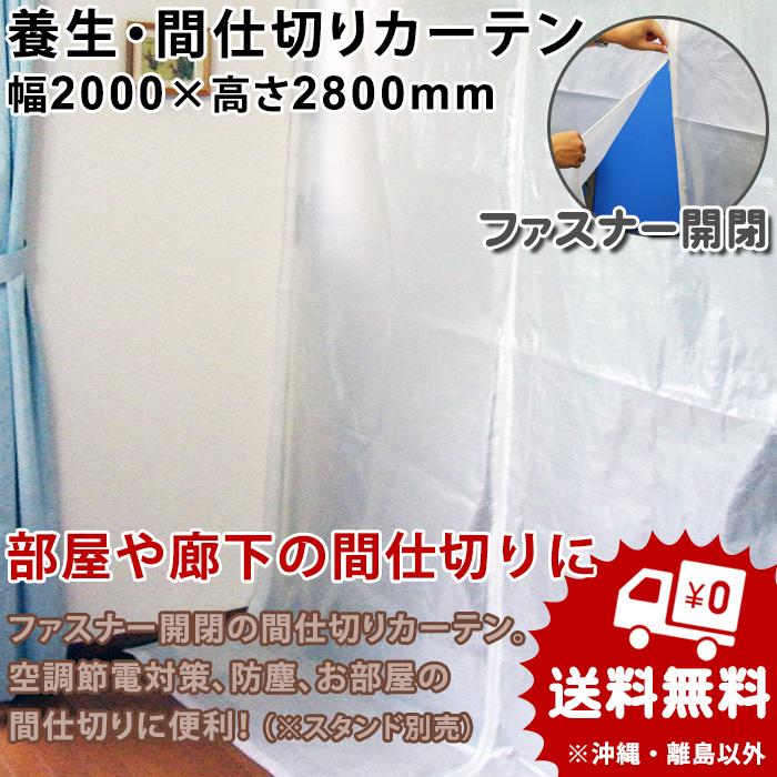 養生カーテン リフォームカーテン(2枚/セット)幅2000mm×高さ2800mm【送料無料】空調節電対策|防塵|部屋の間仕切