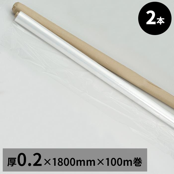 ポリフィルム 厚み#0.2x幅1.8mx50m巻(ロール2本) ポリシート 透明ポリエチレンシート 全国対応(※一部除外) 現場直送可能