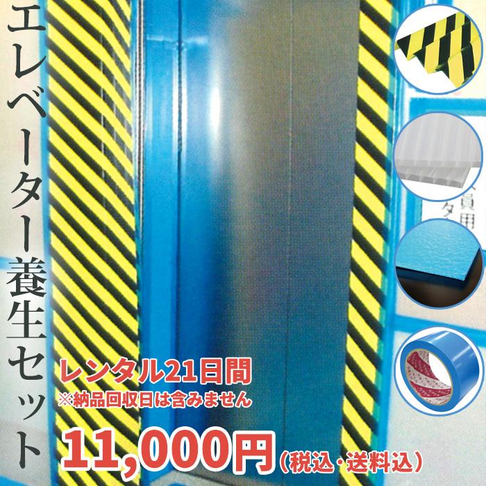 【レンタル】エレベーター養生材セット(1セット)「ご利用期間:21日間まで」※納品回収日は含みません (セット内容:入り口養生2枚、壁養生5枚、床養生2枚、養生テープ1巻)養生材レンタル エレベーター 壁面 養生