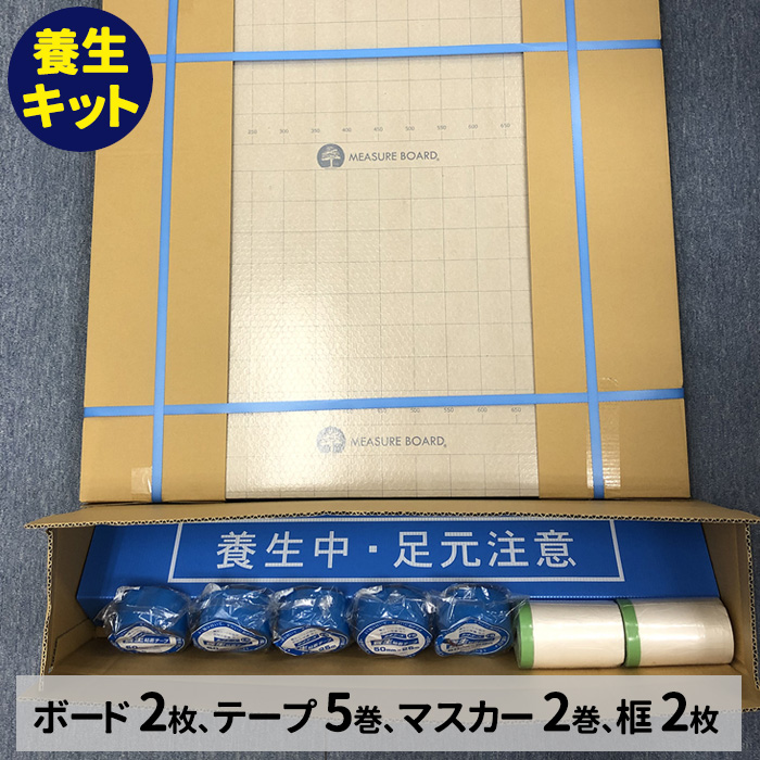 養生キット(床養生ボード10枚、マスカーテープ2巻、養生テープ5巻、框養生2枚)セット商品