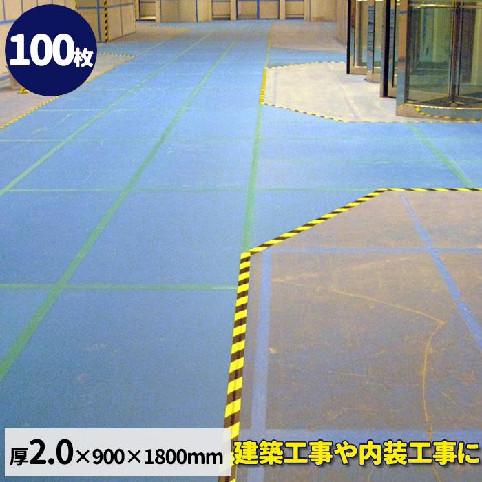 床養生ボード 床 養生板 養生材/ベストボード(R) 厚2.0mm(100枚/セット)エンボス加工 2.0mm×910×1820mm【耐久性のある床養生ボード 青ベニヤ アオベニ pp板】