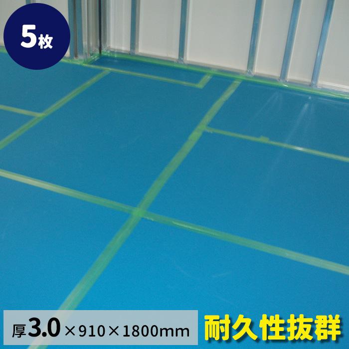 床用養生板 耐久性のある床養生ボード/ベストボード 厚3.0mm(5枚/セット)エンボス加工 3.0mm×900×1800mm【青ベニヤ 養生板 pp板】