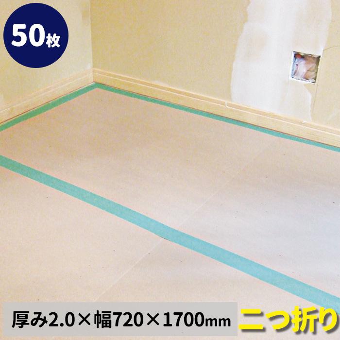 床養生 フラットボード 厚2.0×720×1700mm(50枚/セット)【送料無料】床養生|養生材|床養生板