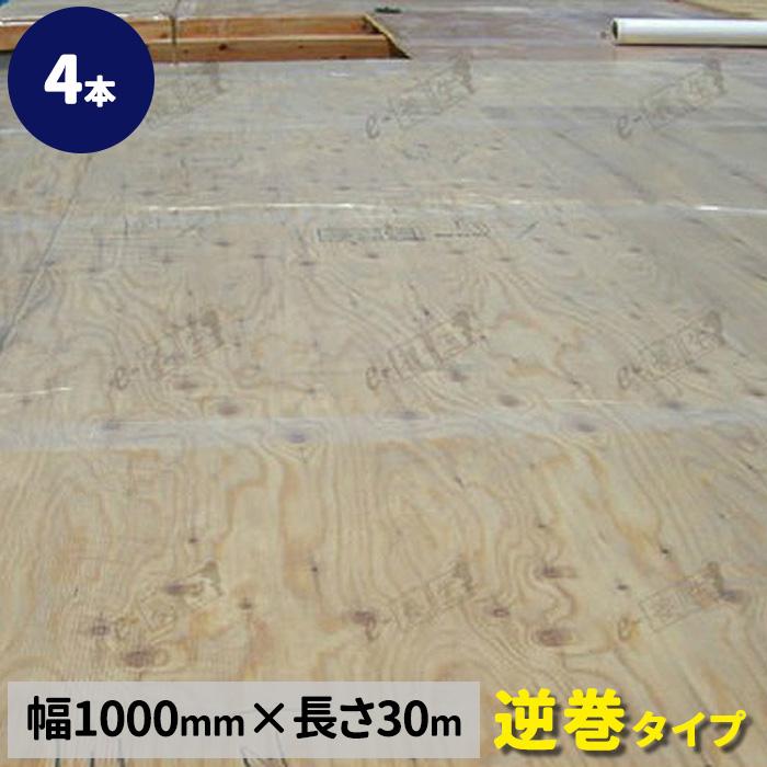 養生シート 床 フェイスガード(R)/逆巻(4本/セット)透明 ロール 床下地合板養生材【送料無料】