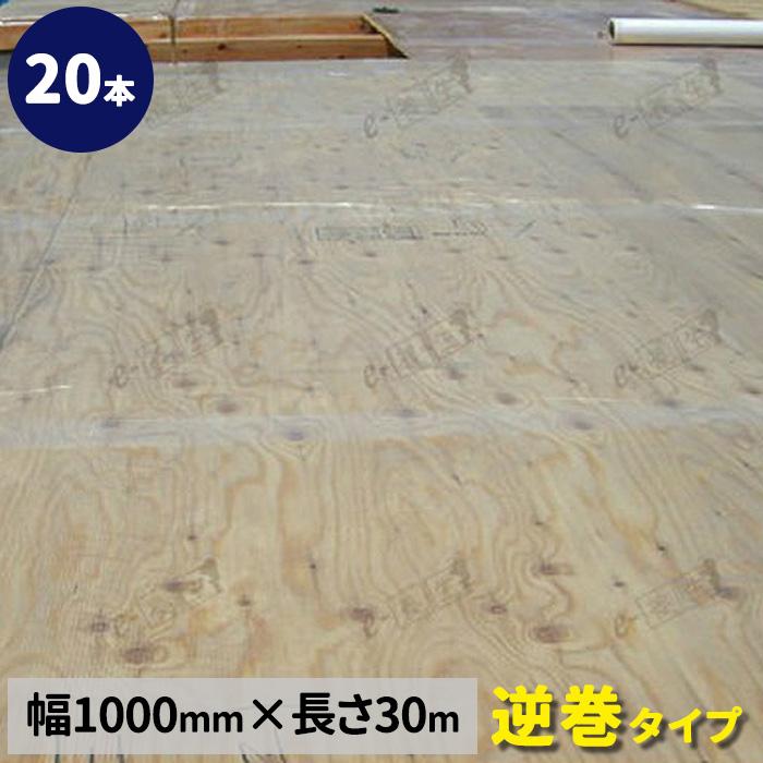 養生シート 床 フェイスガード(R)/逆巻(20本/セット)透明 ロール 床下地合板養生材【送料無料】