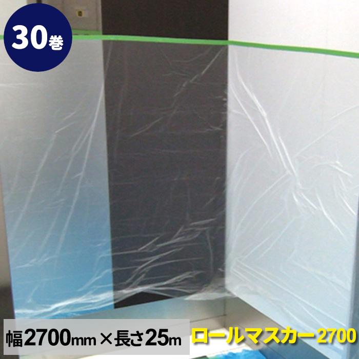 養生テープ ロールマスカー2700 幅2700mm×長さ50m巻(30巻)布ガムテープ+ポリエチレンシート 塗装養生 簡易間仕切り