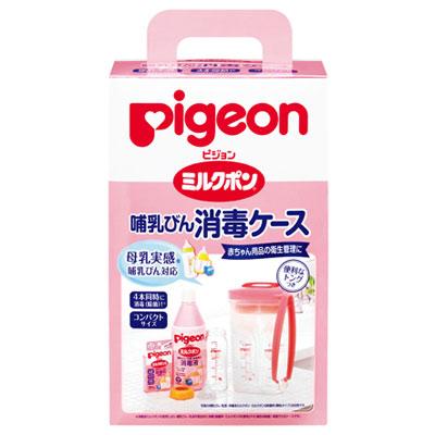 ミルクポン 上等 ほ乳瓶 乳首を消毒 除菌 国産品 保管できるケース ピジョン 哺乳びん消毒ケース 授乳グッズ トング付