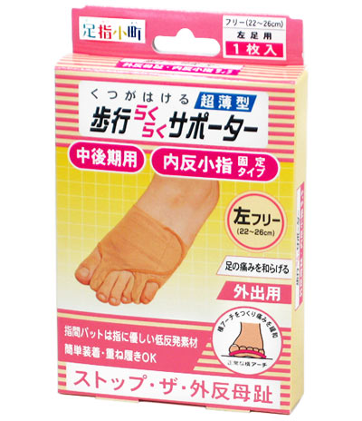 Foot finger small town walking Assistant supporters outside valgus and in anti finger fixed type ( 1 for left foot entering )