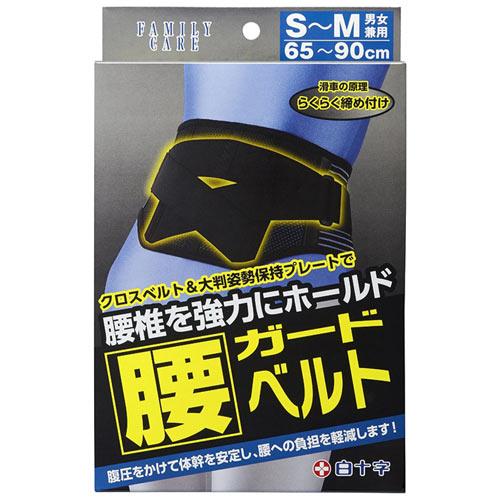 白十字 FC 腰ガードベルト S~M(65~90cm) ブラック [腰痛ベルト/腰用サポーター]【smtb-MS】