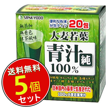 Barley grass green juice pure 100% 20 inclusions x 5 pieces