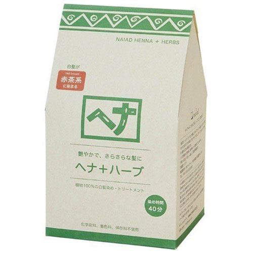ナイアード ヘナ+ハーブ 赤茶系 400g(100g×4袋入) [白髪染め] 【送料無料】【smtb-MS】