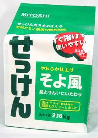 Miyoshi mutenka SOAP soyokaze laundry SOAP 2.16 kg ★ total 1980 yen or more at ★