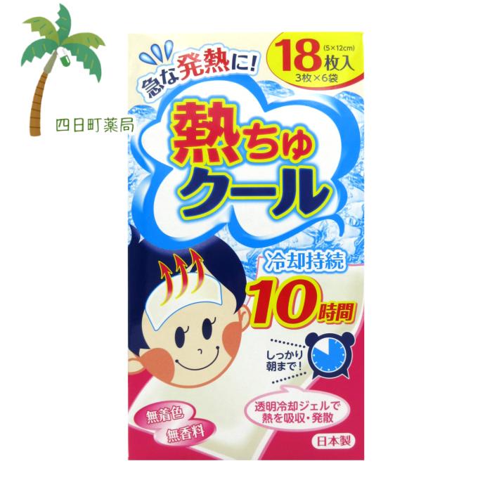 急な発熱に! 無着色・無香料 お肌にやさしい弱酸性 しっかり朝まで10時間冷却持続 熱っちゅクール 子供用 18枚入 日本製