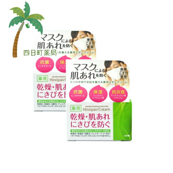 マスクによる肌荒れを防ぐ 代引き不可 医薬部外品 ヒノペアクリーム 30g 2個セット JAN:4987036456901 メール便 近江兄弟社メンターム 至高 送料無料