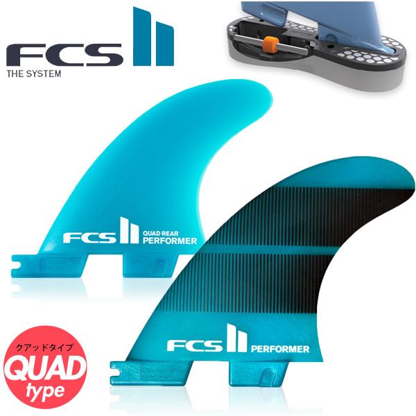 FCS2 エフシーエス2 クワッド PERFORMER NEO GLASS ネオグラス パフォーマー