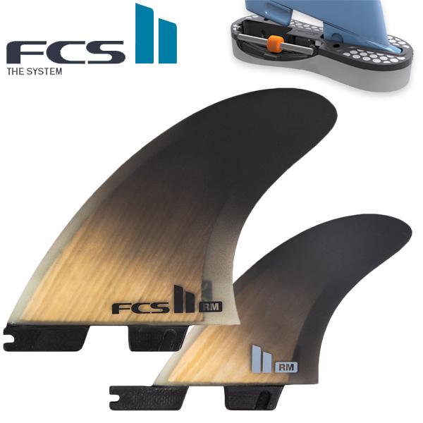 FCS2 エフシーエスフィン ROB MACHADO TWIN+STABILISER FINS ロブマチャド ツインスタビ