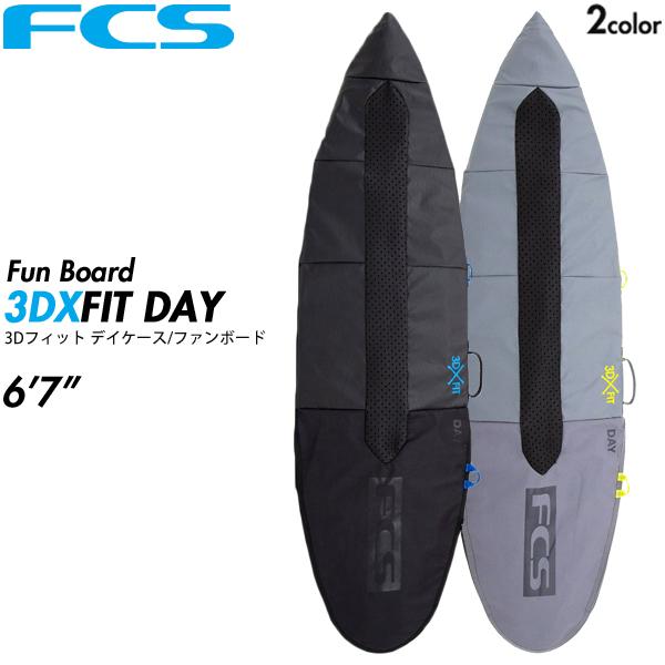 FCS サーフボード ハードケース 3DXFIT DAY 6'7ft Fun Board ファンボード 1本用