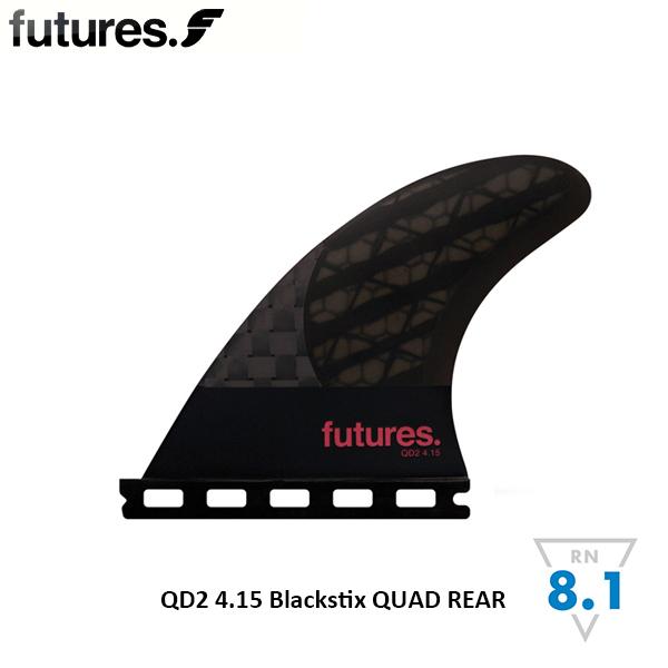 futures. フューチャー フィン FUTURE FINS BLACKSTIX 3.0 REAR QD2 4.15 クアッド リアフィン ALTERNATE